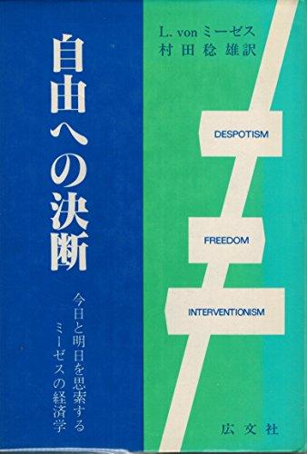 自由への決断―今日と明日を思索するミーゼスの経済学 (1980年)の詳細を見る