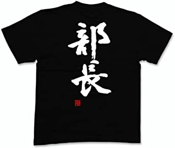 部長(落款付き) 書道家が書く漢字Tシャツ サイズ:S 黒Tシャツ 背面プリント