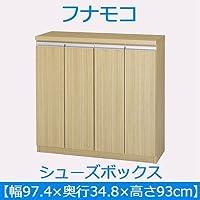 フナモコ シューズボックス 〔幅97.4×高さ93cm〕 エリーゼアッシュ ERA-100 日本製[通販用梱包品]
