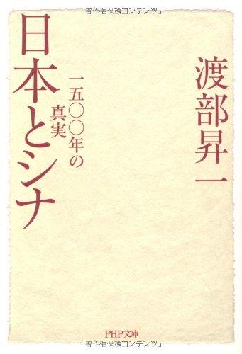 日本とシナ  一五〇〇年の真実 (PHP文庫)