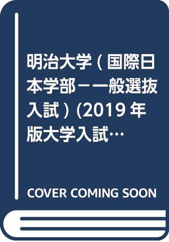 明治大学(国際日本学部−一般選抜入試) (2019年版大学入試シリーズ)