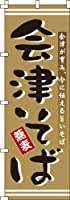 会津そば のぼり旗 600×1800 専用ポール(白色)付 5セット+同柄のぼり旗1枚プレゼント