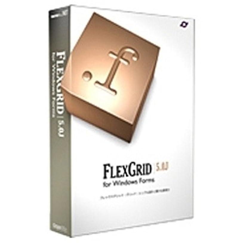興奮する取り除くパトロンFlexGrid for Windows Forms 5.0J 5開発ライセンスパッケージ