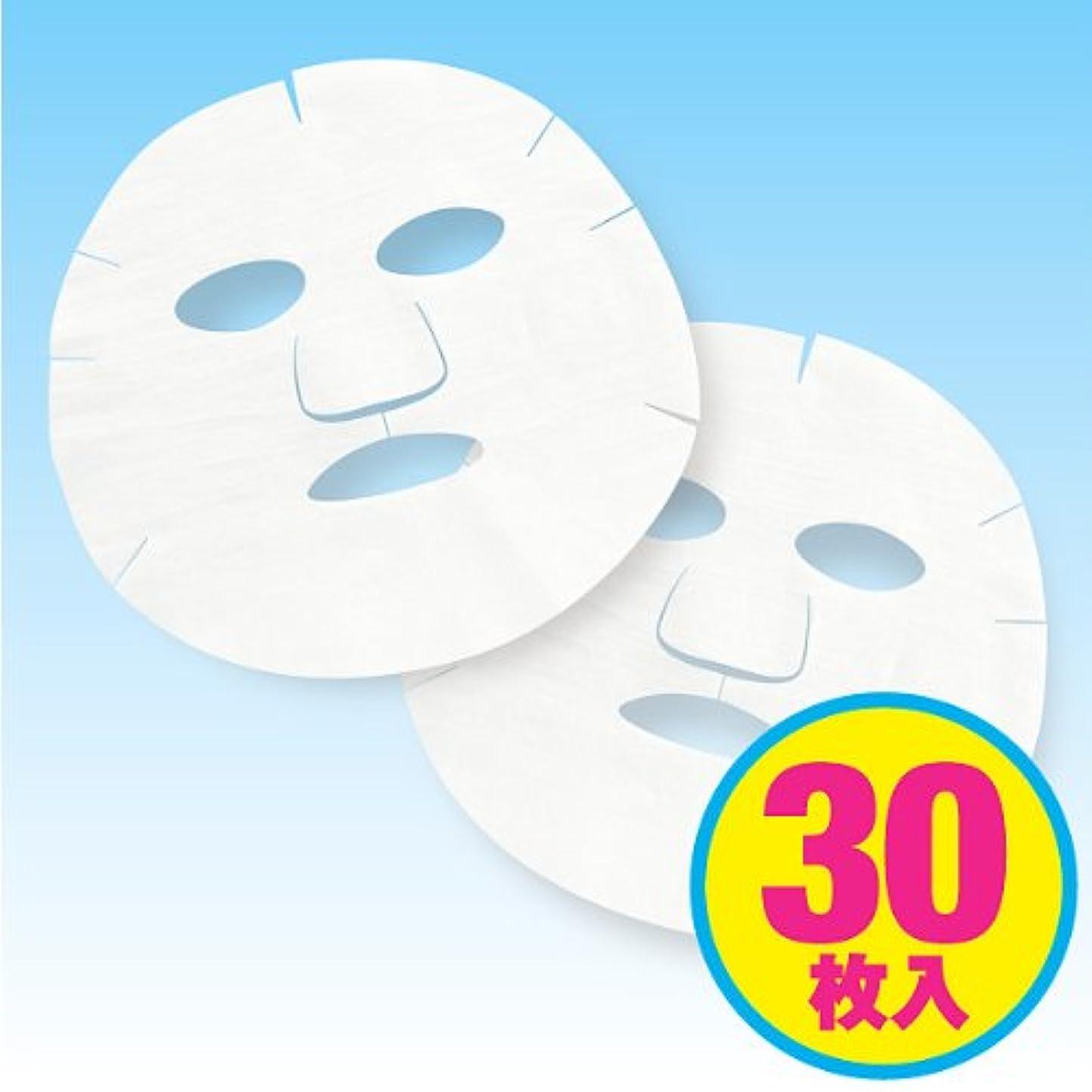 【フェイスマスク】業務用30枚入/お気に入りの化粧水?美容液でローションパックを