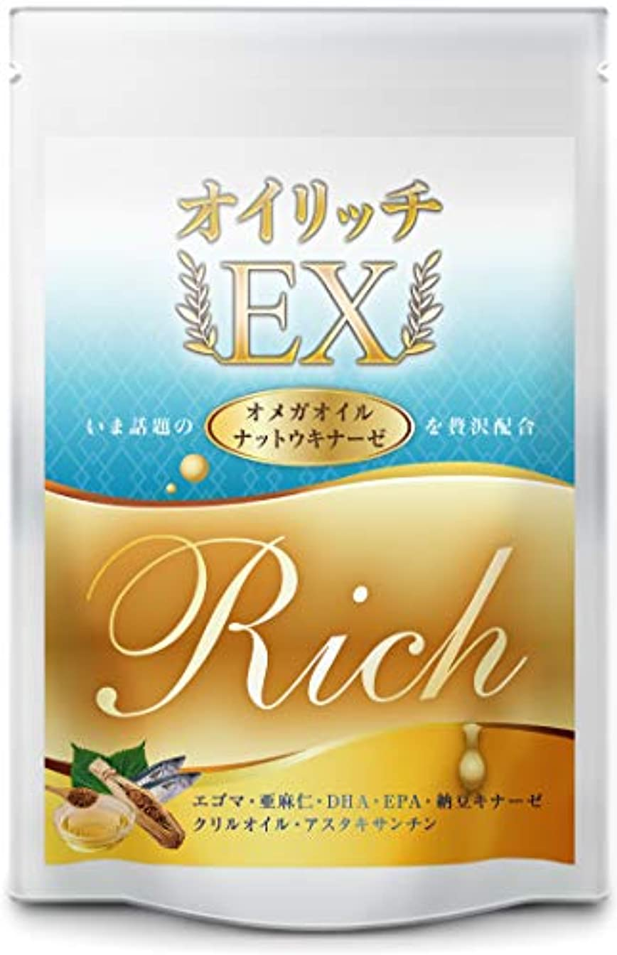 囲む中断密オイリッチEX オメガ3 DHA EPA サプリメント フィッシュオイル アスタキサンチン ナットウキナーゼ 亜麻仁油 えごま油 30日分