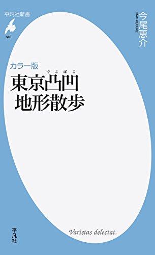 カラー版 東京凸凹地形散歩 (平凡社新書)