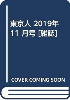 東京人 2019年 11 月号 [雑誌]