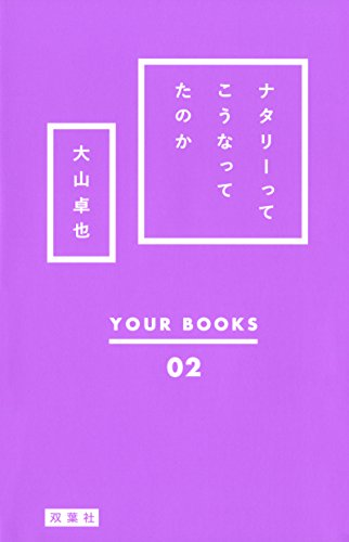 ナタリーってこうなってたのか (YOUR BOOKS 02)