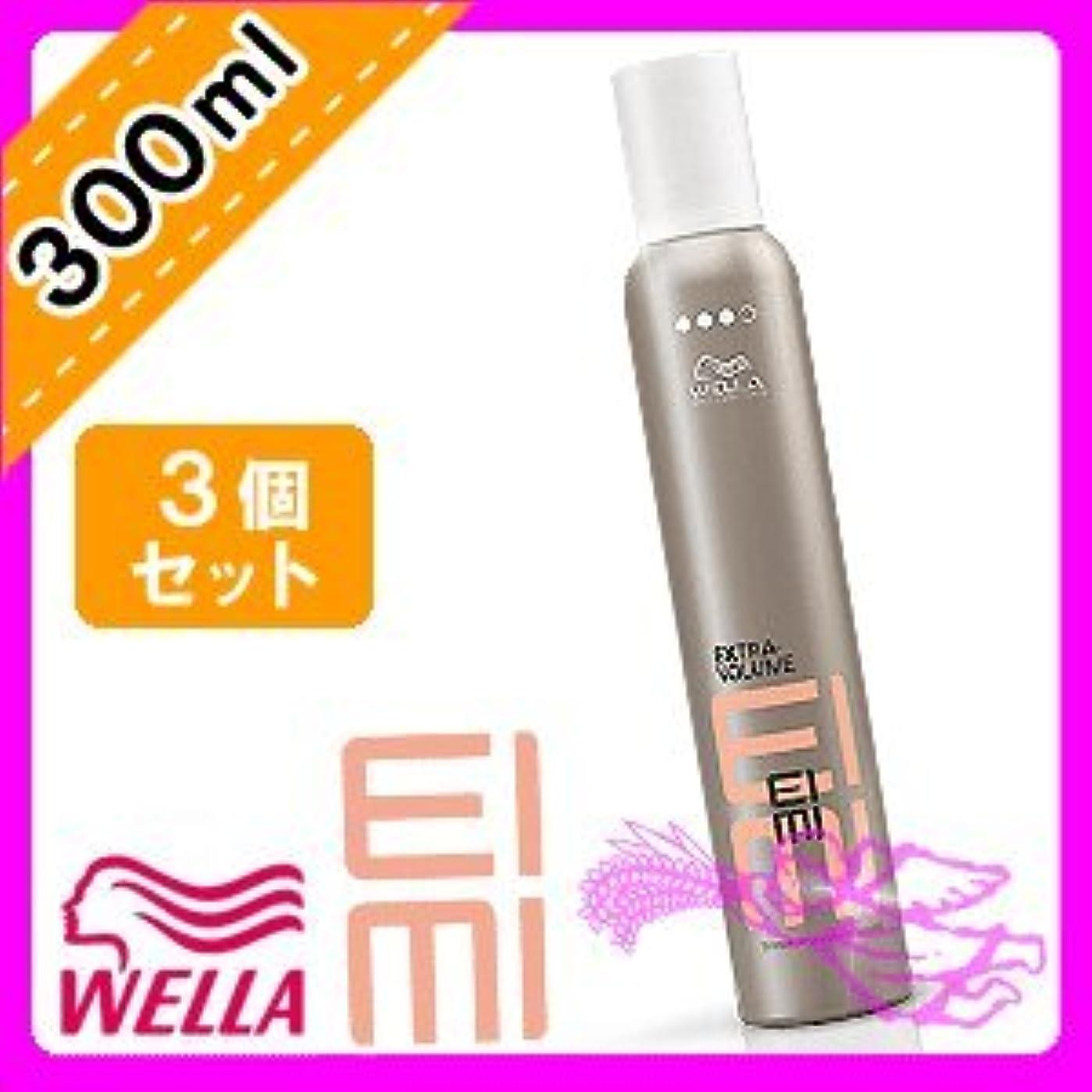 薄い敬意反毒ウエラ EIMI(アイミィ) エクストラボリュームムース 300ml ×3個 セット WELLA P&G