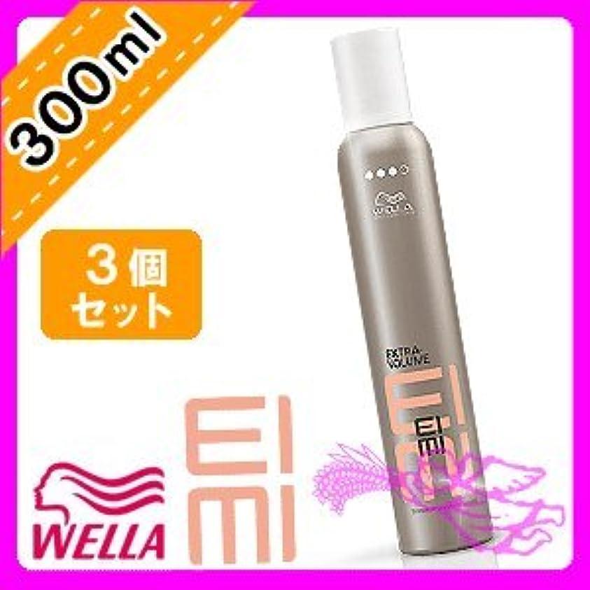 苦行クロス永遠のウエラ EIMI(アイミィ) エクストラボリュームムース 300ml ×3個 セット WELLA P&G