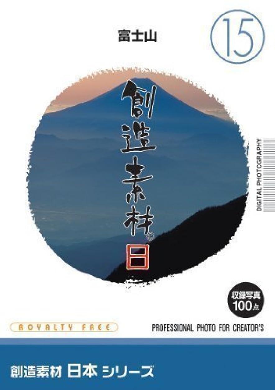 ブラシ望遠鏡倉庫イメージランド 創造素材 日本(15)富士山