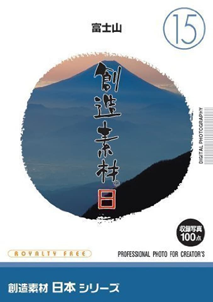 教ブルーム陽気なイメージランド 創造素材 日本(15)富士山