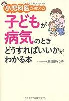 小児科医が教える 子どもが病気のときどうすればいいかがわかる本