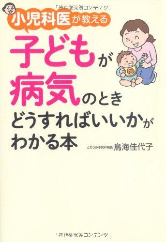 小児科医が教える 子どもが病気のときどうすればいいかがわかる本の詳細を見る