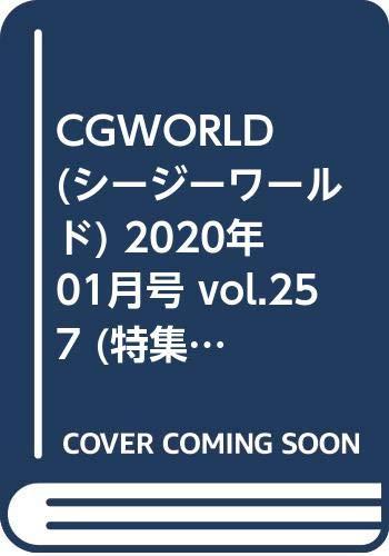 CGWORLD (シージーワールド) 2020年 01月号 vol.257 (特集:もっと!わいわいバーチャルYouTuber、CGWORLD2019クリエイティブカンファレンス)