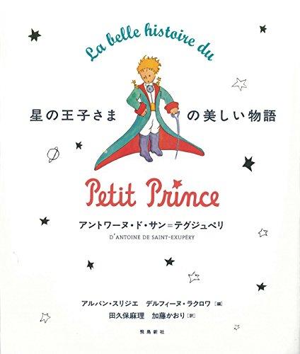 星の王子さまの美しい物語の詳細を見る