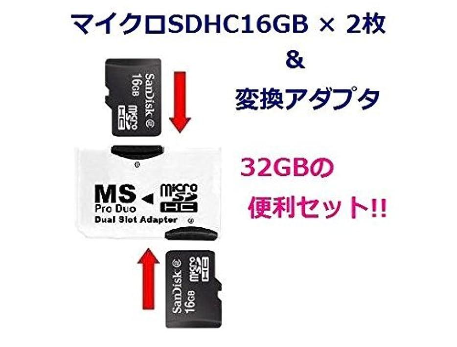 肉腫花弁積分GetShopオリジナルセット SanDisk メモリースティック pro duo 32GB セット 【SanDisk 16GB microSDHCカード×2個+メモリースティックProDuo 変換アダプタ】PSP対応 [並行輸入品]
