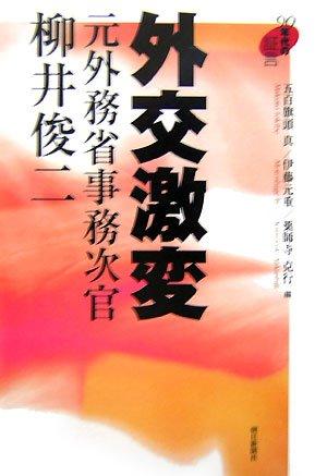 外交激変元外務省事務次官柳井俊二 (90年代の証言)の詳細を見る