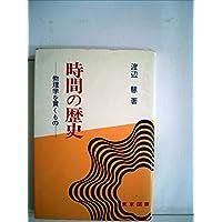 時間の歴史―物理学を貫くもの (1973年)