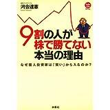 9割の人が株で勝てない本当の理由~なぜ個人投資家は「買い」から入るのか (SPA!BOOKS)