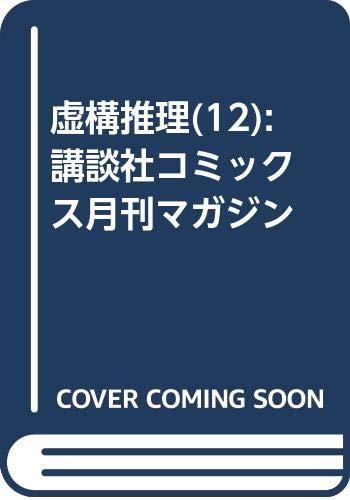 虚構推理(12) (講談社コミックス月刊マガジン)