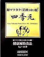 【2個セット】四季元(3g*30袋入) 【サン・クロレラ サンプル付き】