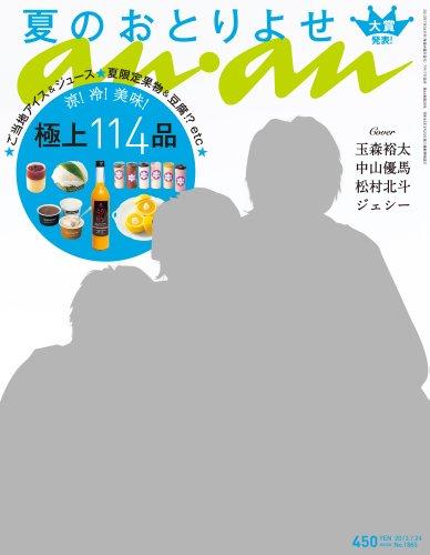 an・an (アン・アン) 2013年 7/24号 [雑誌]