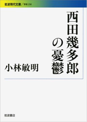 西田幾多郎の憂鬱 (岩波現代文庫)の詳細を見る