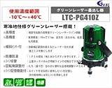 テクノ販売 プラチナグリンライン LTC-PG410Z