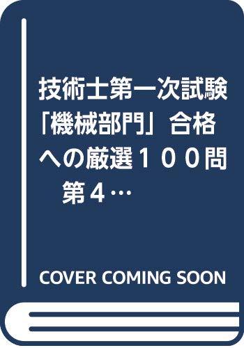 技術士第一次試験「機械部門」合格への厳選100問 第4版-合否を決める信頼の1冊!-