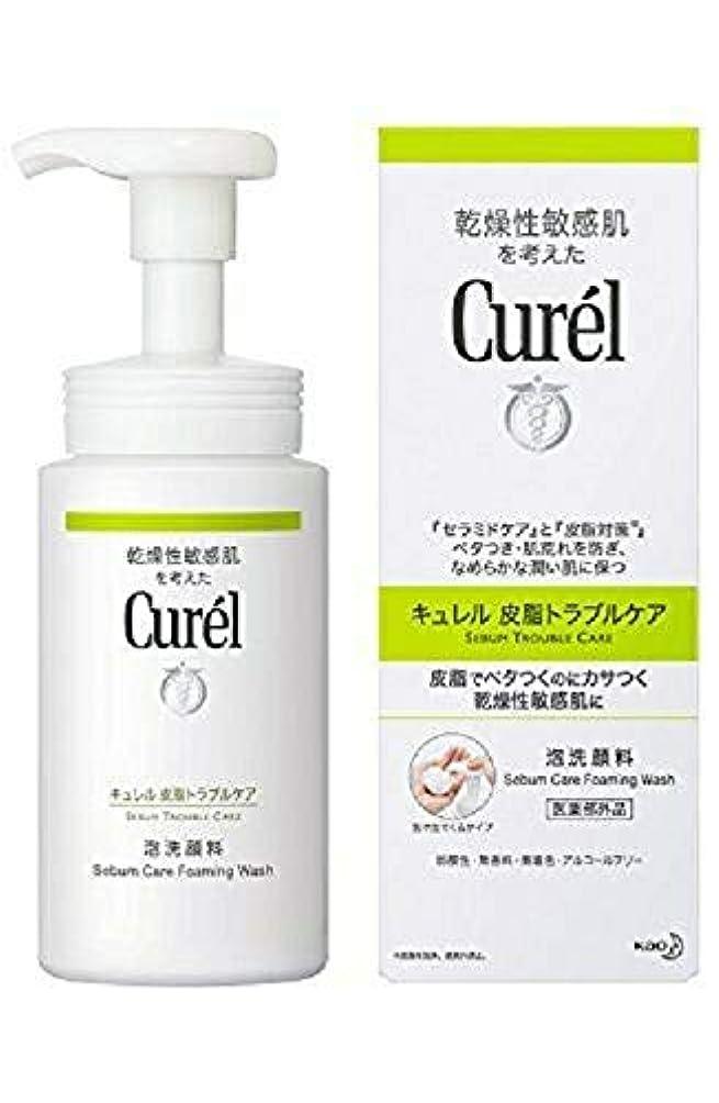 ベルサラダ熱心なCurél キュレル皮脂皮脂トラブルケア泡風呂ゲル150ミリリットル-skinケア洗浄後にタイトではない、快適、クールマットになります。
