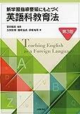 新学習指導要領にもとづく英語科教育法 第3版 画像