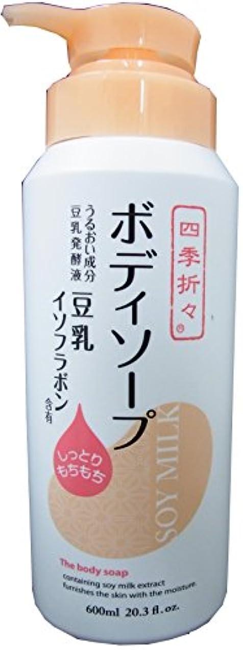 くしゃみ供給まとめる四季折々 豆乳イソフラボンボディソープ