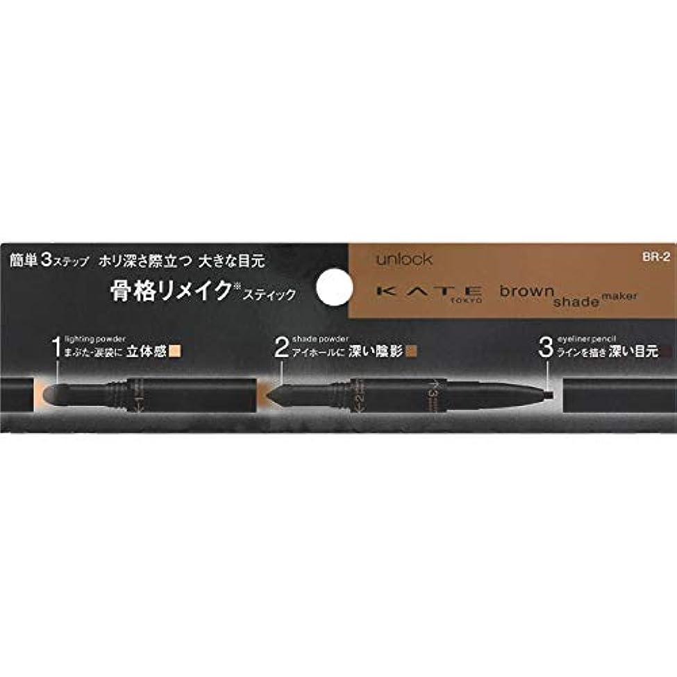 苦い木材可動式カネボウ(Kanebo) ケイト ブラウンシェードメイカー<カラー:BR-2>