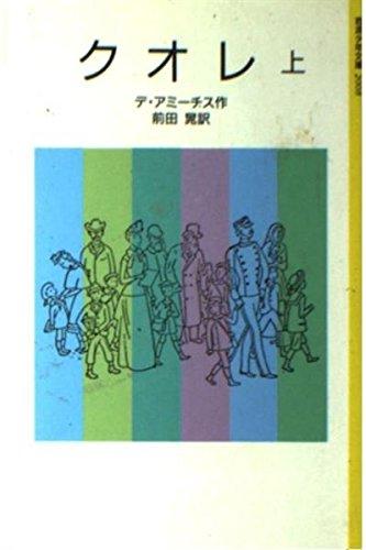 クオレ―愛の学校 (上) (岩波少年文庫 (2008))の詳細を見る