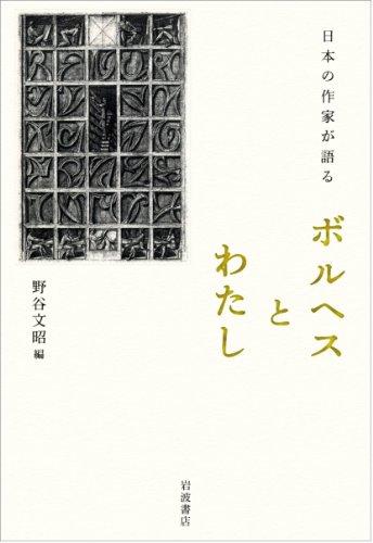 日本の作家が語る ボルヘスとわたしの詳細を見る