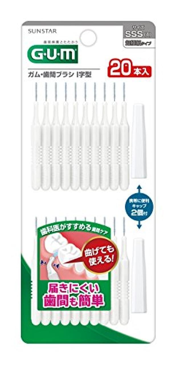 シャイニングスティック松の木GUM歯間ブラシ I字型 SSS 20P
