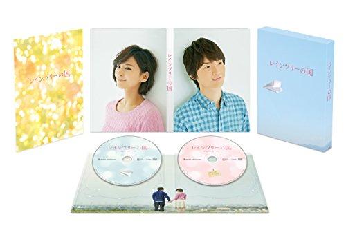 レインツリーの国 豪華版(初回限定生産) [Blu-ray] -
