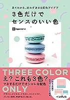 【早期購入特典あり】見てわかる、迷わず決まる配色アイデア 3色だけでセンスのいい色