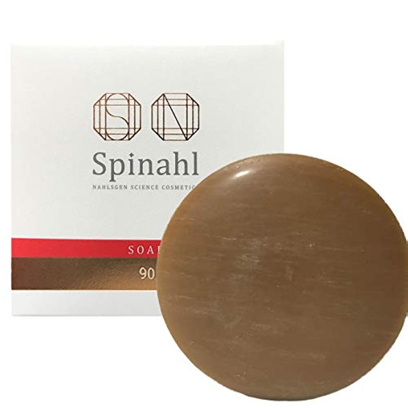 ととんでもない協力的スピナールソープ Spinahl soap 2個セット
