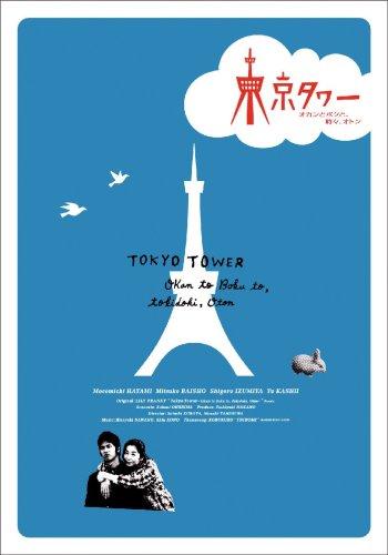 東京タワー オカンとボクと、時々、オトン DVD-BOXの詳細を見る
