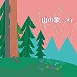 山の歌 ベスト キング・ベスト・セレクト・ライブラリー2019