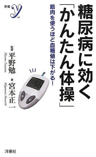 糖尿病に効く「かんたん体操」 (洋泉社新書y)の詳細を見る