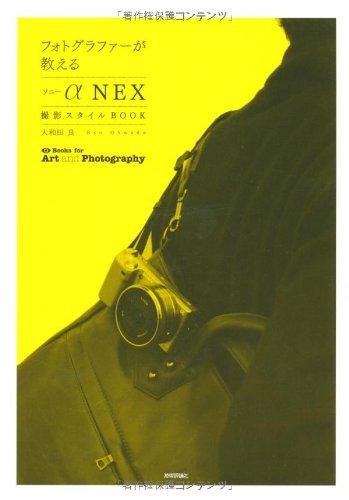 フォトグラファーが教える ソニーα「NEX」撮影スタイルBOOK (Books for Art and Photography)の詳細を見る