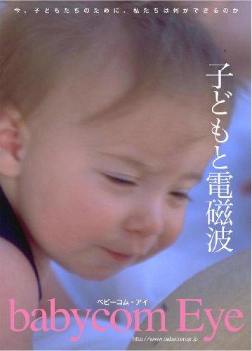 babycom Eye 子どもと電磁波 [ムック] / babycom (編集); NPO法人市民科学研究室 上田昌文 (監修); babycom (刊)