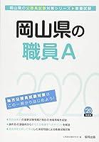 岡山県の職員A〈2020年度〉 (岡山県の公務員試験対策シリーズ)