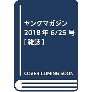 ヤングマガジン 2018年 6/25 号 [雑誌]