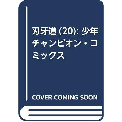 刃牙道(20): 少年チャンピオン・コミックス