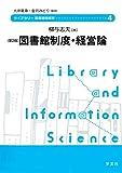 図書館制度・経営論-第2版 (ライブラリー図書館情報学)