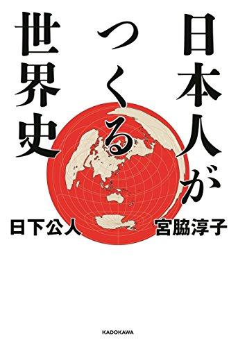 日本人がつくる世界史の詳細を見る